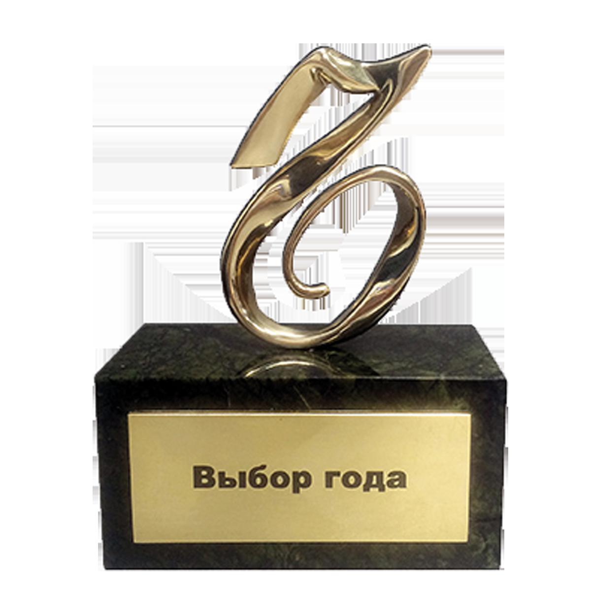 Награда 2